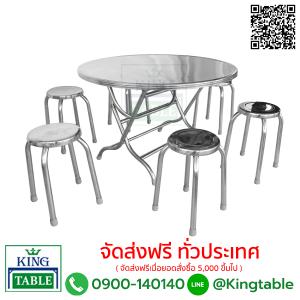 หน้าแรก, KingTable จำหน่าย โต๊ะพับ เก้าอี้ราคาถูก